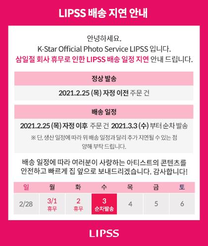 LIPSS 휴무-삼일절
